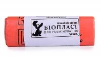 Екологічно безпечні пакети. Рулон -  50 шт