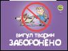 """Інфотабличка """"Вигул тварин заборонено"""" в асортименті"""